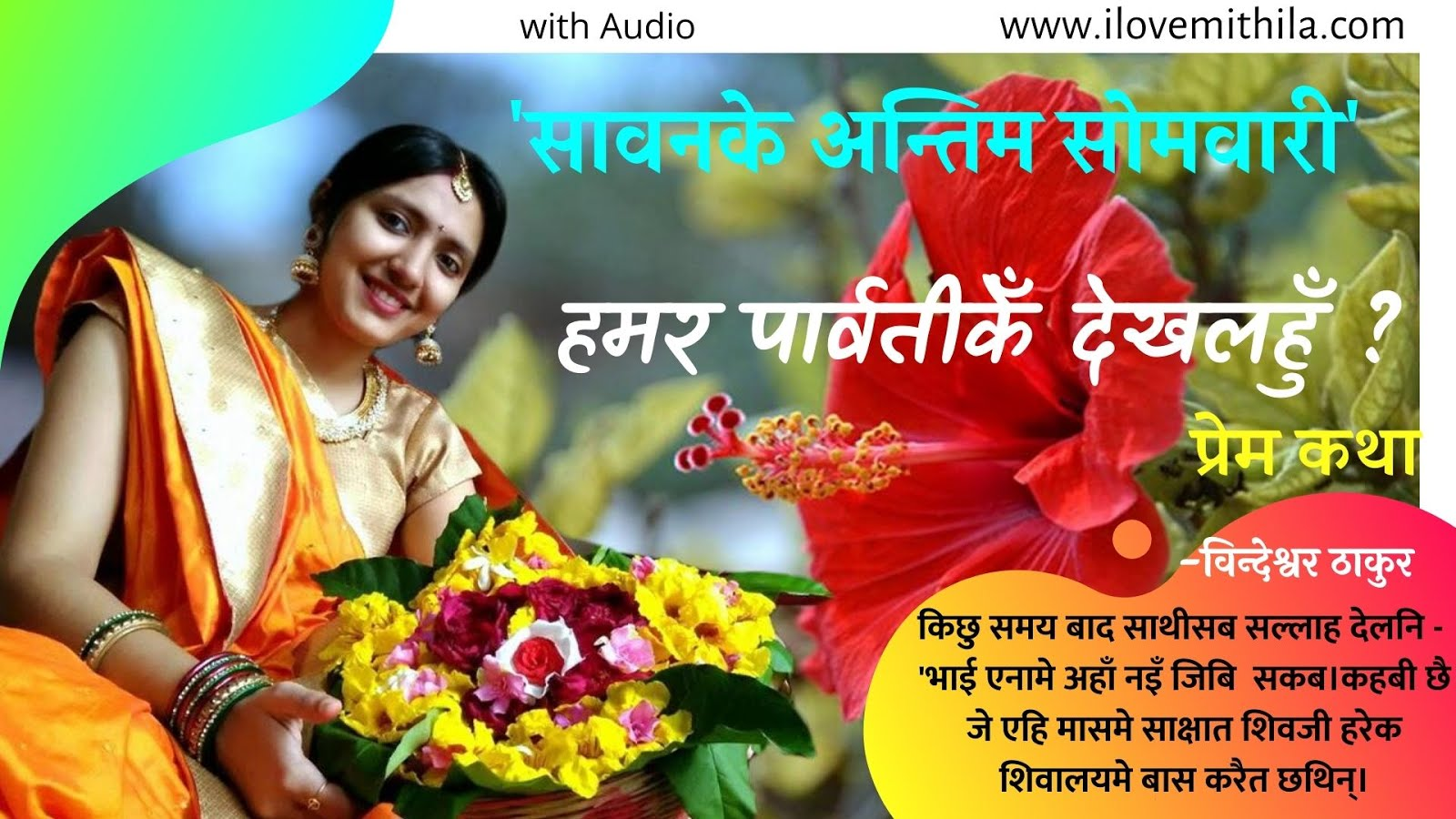 i love mithila Maithili Ghazal ,