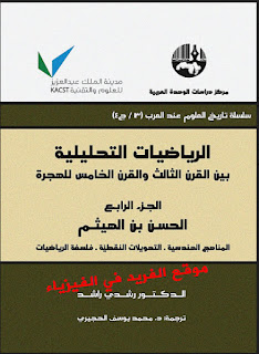 تحميل كتاب الرياضيات التحليلة ـ الجزء الرابع pdf مدينة الملك عبد العزيز للعلوم والتقنية ، الدكتور . رشدي راشد ، 1 ، 2 ، 3 ، 4 ، 5