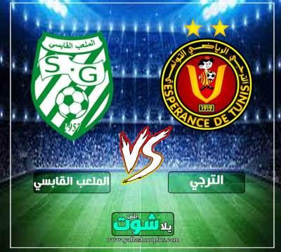 مشاهدة مباراة الترجي والملعب القابسي بث مباشر اليوم 15-5-2019 في الدوري التونسي