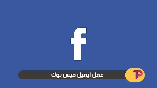عمل ايميل فيس بوك