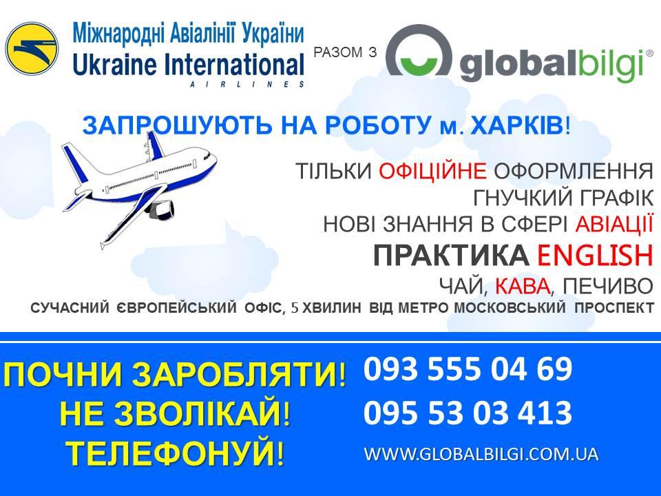 Англомовний проект МАУ та GlobalBilgi