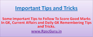 How to Score High Marks in India General Knowledge (India GK) Some Important Tips and Tricks