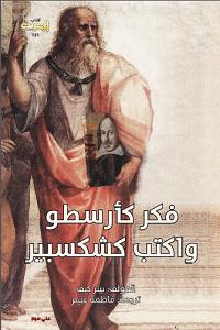 المؤلف : بيتر كيف pdf
