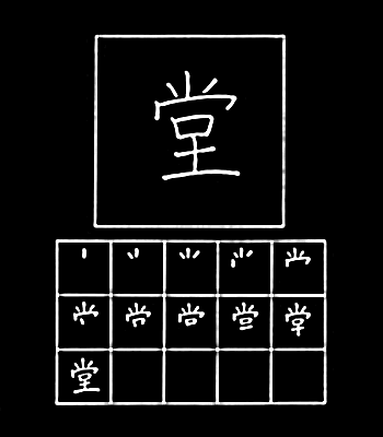 kanji balai