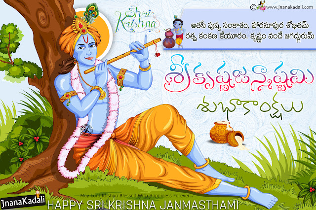 Happy Krishnasthami wallpapers, Trending krishnasthami online Greetings wallpapers,
