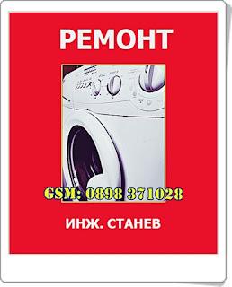 Ремонт на перални, Ремонт на пералня, Ремонт на перални в дома, Ремонт на електроуреди, Смяна на блокировка, Стотинки в помпата на пералня, Пералнята се заключи, Пералнята не изхвърля водата,  Ремонт на техника за дома,