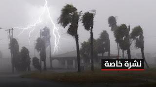 حسب نشرة محينة للمعهد الوطني للرصد الجوي ..رياح قوية تصل الى 70 كلم وامطار رعدية في هذه الجهات