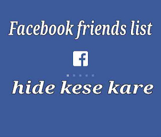 Facebook friend list hide kese kare 1