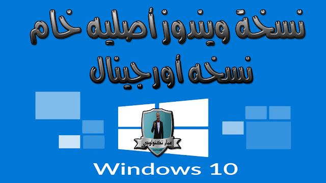 تحميل ويندوز 10 نسخه أصليه نسخه أورجينال
