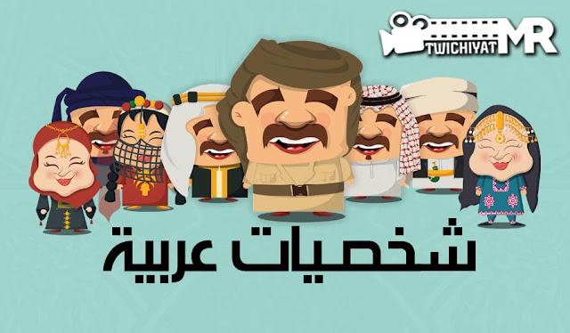 شخصيات عربية png