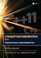 книга Николаи М. Джосаттиса «Стандартная библиотека C++: справочное руководство» (2-е издание)
