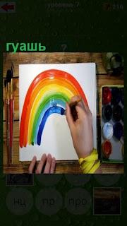 на столе рисунок радуги гуашью