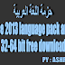 حزمة اللغة العربية office 2013 language pack arabic 32-64 bit free download