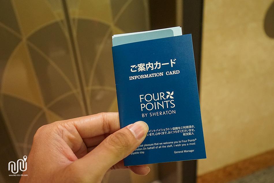 รีวิวโรงแรม Four Points by Sheraton Hakodate