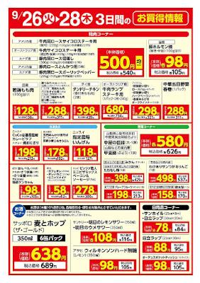 9/26(火)〜9/28(木) 3日間のお買得情報