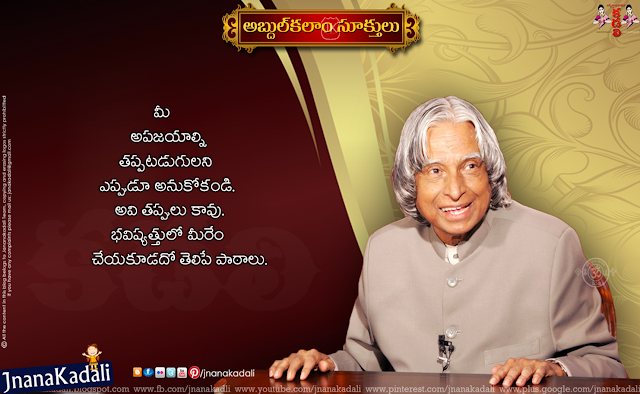 Here is Abdul kalam Inspirational Telugu Quotes sms messages about successful life,Abdul kalam Inspirational Telugu Quotes, Telugu Abdhul kalam Quotations, Nice inspirational Quotes from Abdul kalam, Best Victory Quotes from Abdul kalam, Sir Abdul kalam Quotes about success,The Great Indian Ex PM APJ Abdul Kalam Inspirational Messages in Telugu, Telugu Death Quotations and Birth Quotes Images by Abdul kalam, Motivational Abdul Kalam Telugu Images, Top Telugu Inspiring Abdul Kalam Telugu Images, Beautiful Telugu golden words from abdul kalam about success, Best inspiring Telugu quotes from abdul kalam, Best and Nice Telugu Language Great Ispiring Quotes and Wallpapers online, Telugu Abdul Kalam Quotes and Messages, APJ Abdul Kalam Best Sayings about Life Quotes in Telugu, Telugu New and APJ Abdul Kalam Books Quotes in PDF, Great APJ Abdul Kalam Sir Messages for Students in Telugu, Thought for the Day Sayings for Schools in Telugu, APJ Abdul Kalam Inspiring Messages Wallpapers,Best Telugu Abdul Kalam Inspirational Words