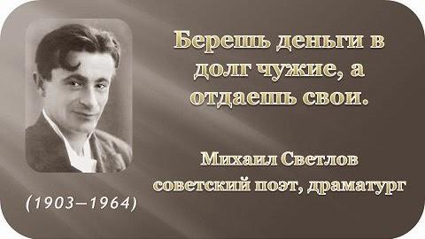 цитата Михаила Светлова