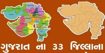 ALL GUJARAT NA 33 JILLAO FOR GUJARAT GOVERNMENT JOB | Gujarat na jilla