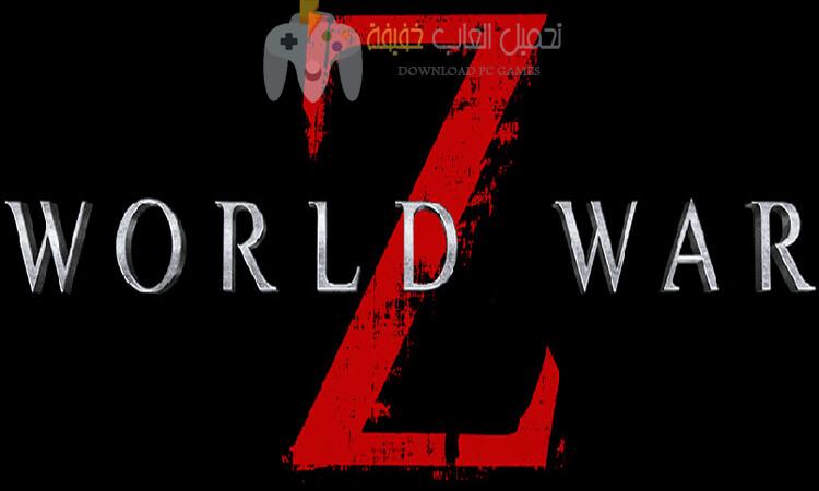 تحميل لعبة World War Z للكمبيوتر مضغوطة برابط مباشر