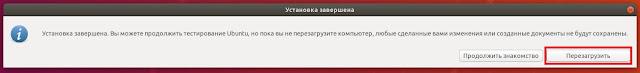 Установка Ubuntu 18.04 - The End