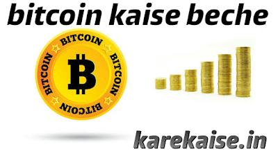 bitcoin-kaise-beche
