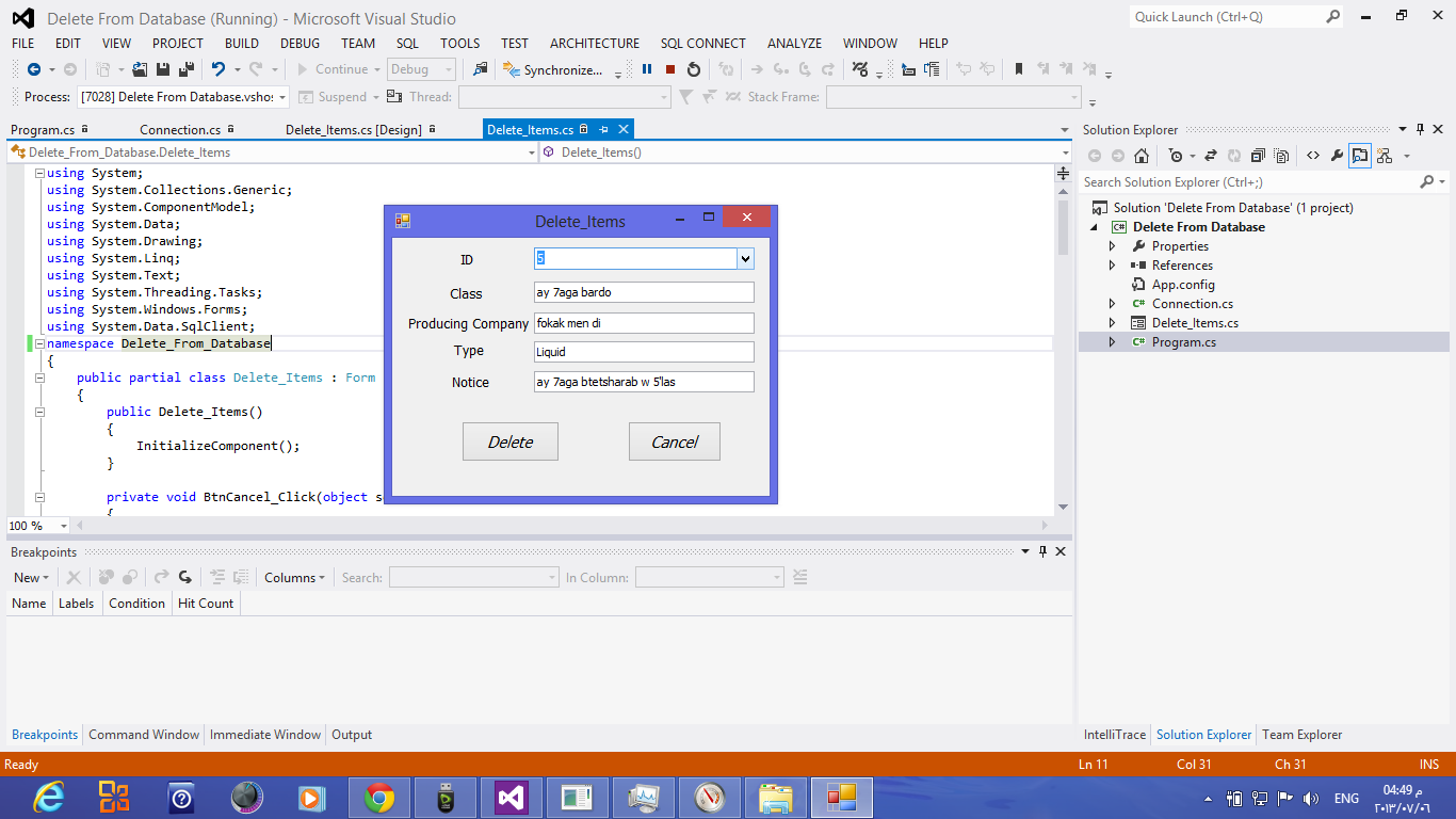 C# Delete From SQL Database Sample Form (Pharmacy Project)
