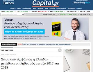 hthttp://www.capital.gr/me-apopsi/3310374/xora-upo-exafanisi-i-ellada-meiothike-o-plithusmos-metaxu-2017-kai-2018tp://www.capital.gr/me-apopsi/3310374/xora-upo-exafanisi-i-ellada-meiothike-o-plithusmos-metaxu-2017-kai-2018