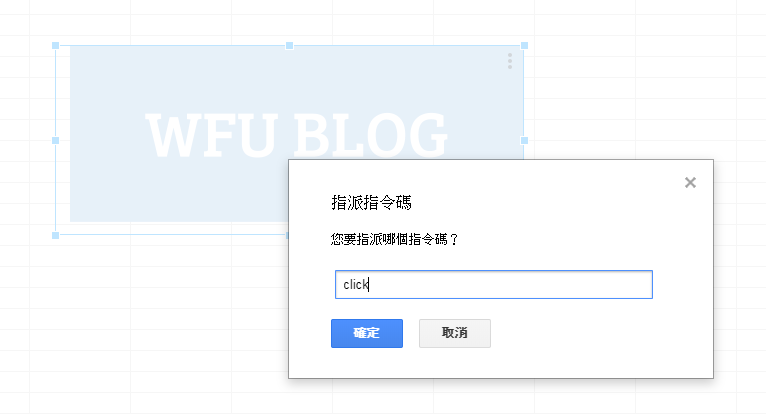 google-spreadsheet-add-button-execute-apps-script-5.png-Google 試算表製作可執行 Apps Script 指令碼的(圖片)按鈕