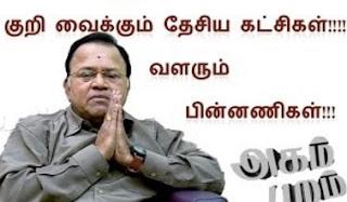 National parties to target Tamil Nadu – Actor Radharavi | IBC Tamil Tv