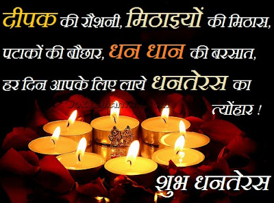 Happy Dhanteras Quotes /Wishes / Messages / SMS / Images 2016