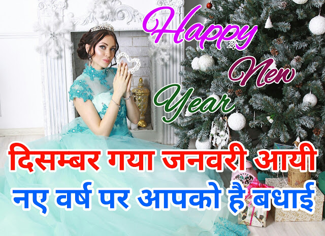 Happy New Year Wishes in Hindi Font Language, Happy New Year Heart Touching Lines In Hindi