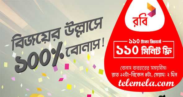 robi 110 tk recharge offer