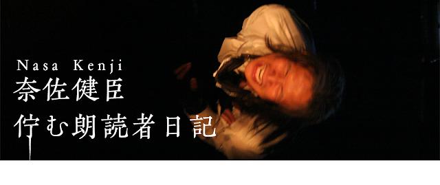 奈佐健臣 ロウドクシャ