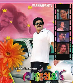 varnapakittu movie www.mallurelease.com