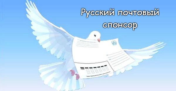 Русский почтовик
