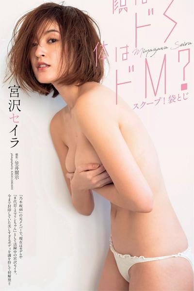 Miyazawa Seira 宮沢セイラ, Weekly Playboy 2019 No.12 (週刊プレイボーイ 2019年12号)
