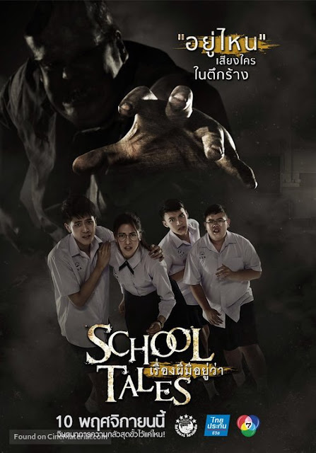 School Tales (2017) Subtitle Indonesia
