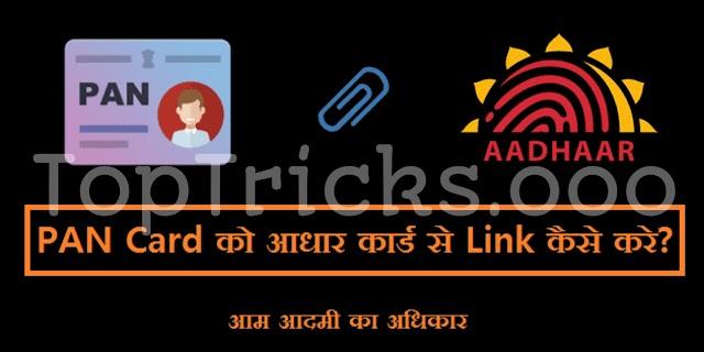 Pan Card Ko Aadhar Card Se Kaise Link Karen ?