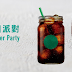 【星巴克】夏日派對 Summer Party