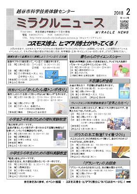 ミラクルニュース2月号
