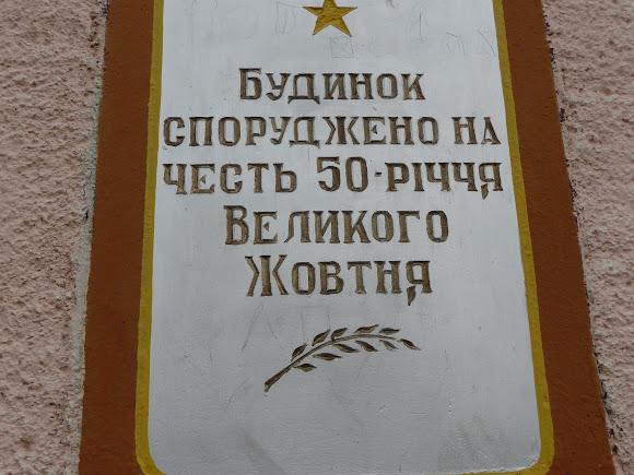 Гірські села Закарпаття: Плоске. Таблички на Будинку культури