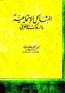 قاموس علم الاجتماع محمد عاطف غيث pdf
