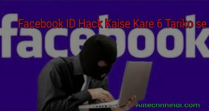 Facebook Account Hack Kaise Kare,kisi ki bhi Id hack karne ke Top 6 Method in Hindi 100% working (full guide).