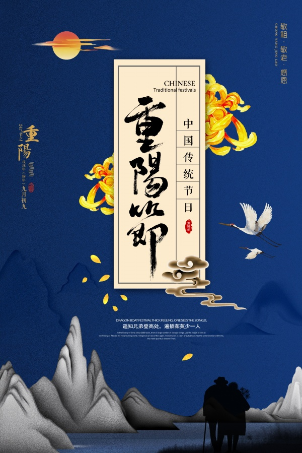 Chung Yeung Festival traditional festival advertising poster free psd
