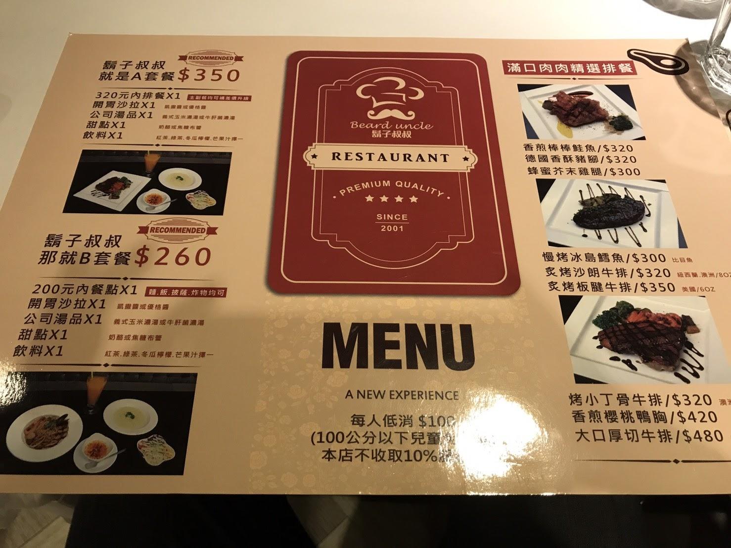【新莊美食】鬍子叔叔義麵工坊(新莊復興店),平價又美味的義大利麵