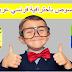 ترجمة النصوص باحترافية فرنسي عربي والعكس - تطبيق تعليم الفرنسية للاندرويدد