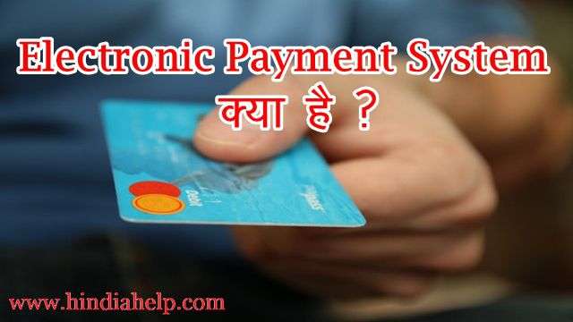 जब भी Online या Offline सामना खरीदे जाने के बाद ग्राहक Payment करता है जिससे ग्राहक के Account से रूपये विक्रेता के Account में Transfer हो जाते है लेकिन जब Payment में केवल आकड़ों या Digital Signal का ही Transfer होता है