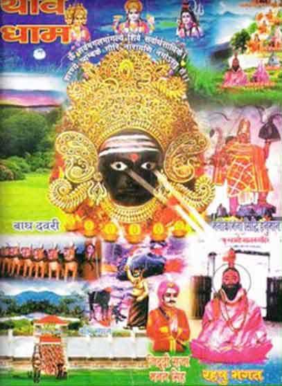 Story Of Goddess Thawewali