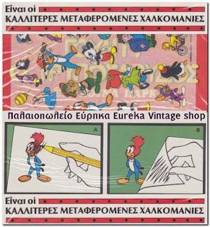 http://www.eurekashop.gr/2015/11/kalkitos.html