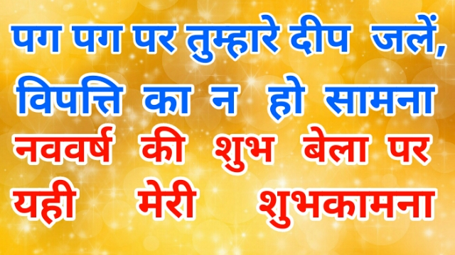 Happy New Year Hindi SMS, Happy New Year Wishes in Hindi Font Language